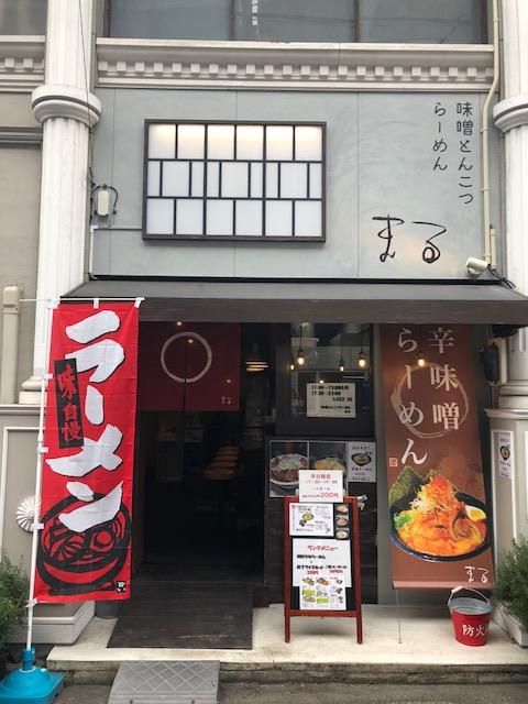 味噌ラーメンの専門店【まる】登場!!