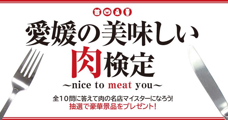 愛媛の美味しい肉検定