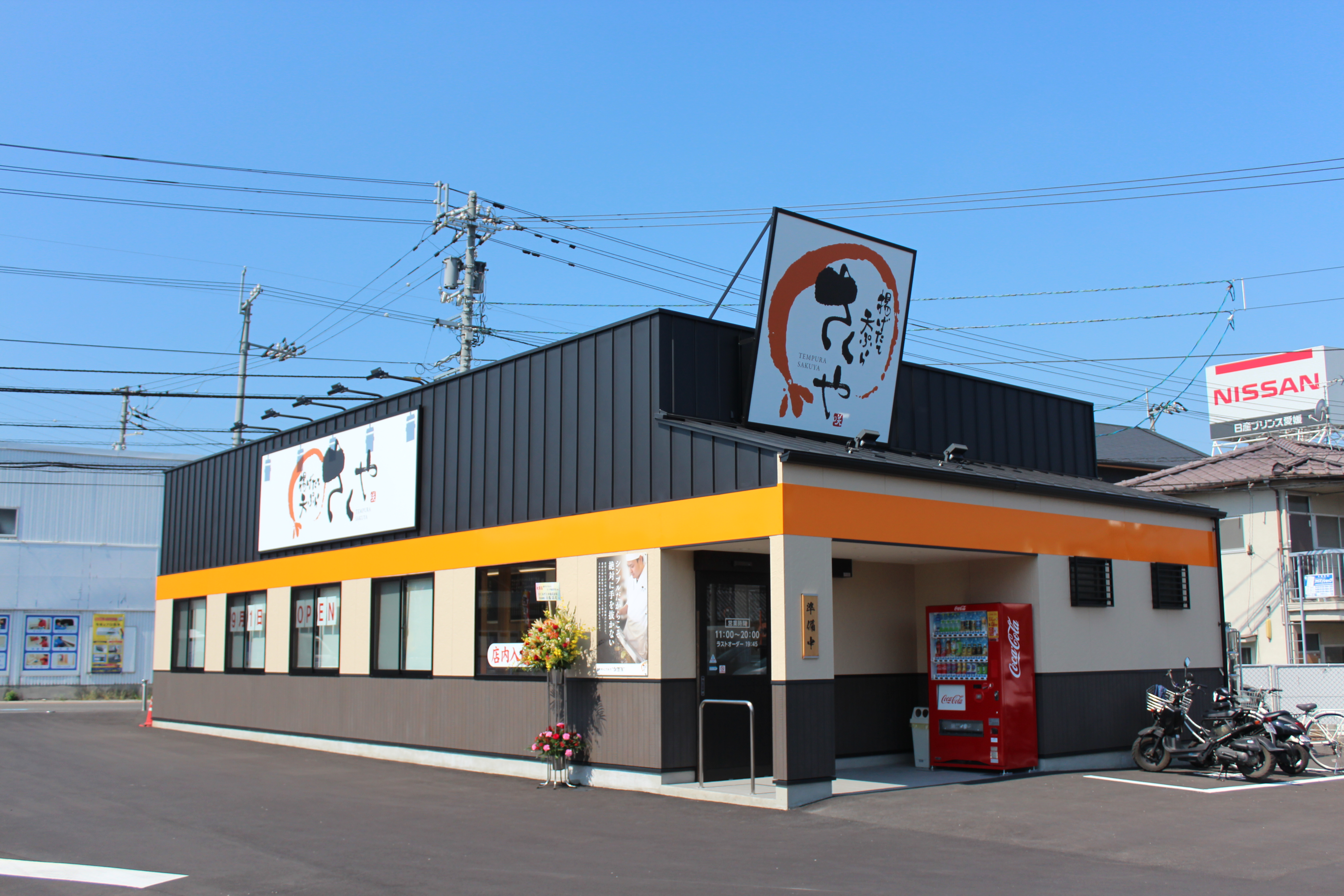 【利用可能曜日(変更)のお知らせ 揚げたて天ぷら さくや 福音寺店】