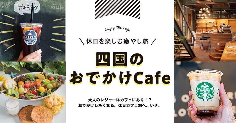 【休日を楽しむ癒し旅】8月号は『カフェ特集』!
