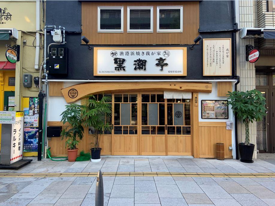 【移転のお知らせ 黒潮亭】