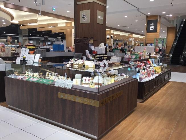 「菓子屋 艷」様 掲載店舗お詫びと訂正のお知らせ
