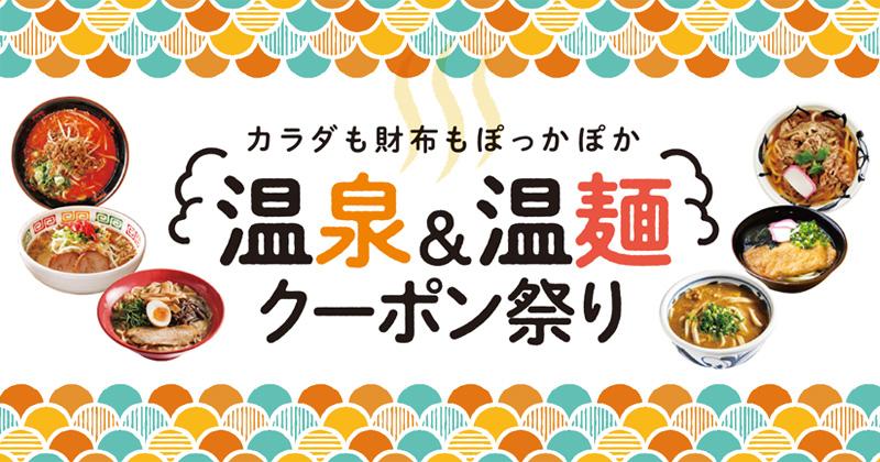 【最大半額】1月号は『温泉&温麺クーポン祭り』