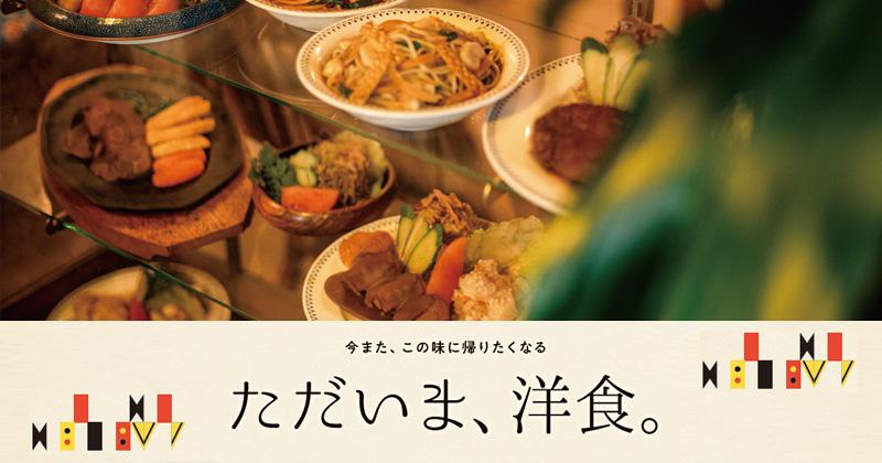 【帰りたくなる味】4月号は「洋食特集」