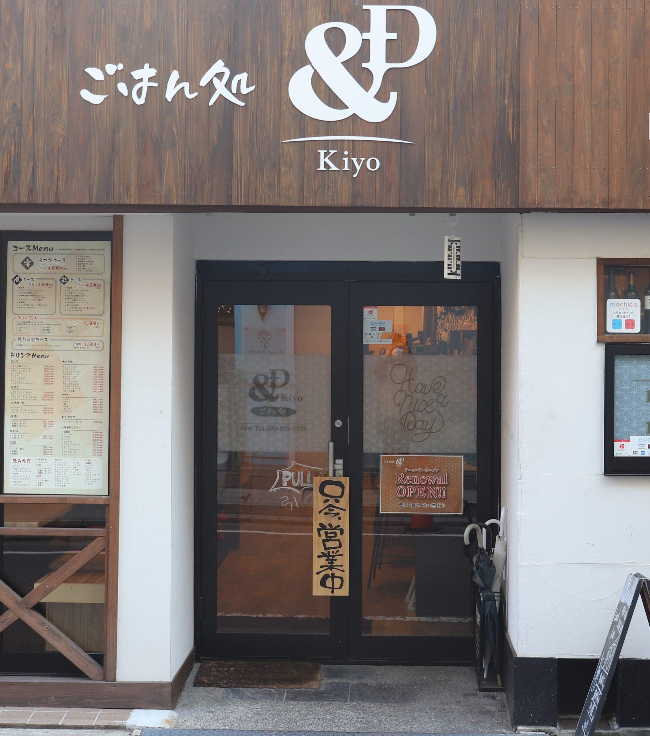 【臨時休業のお知らせ kiyo & D 様】