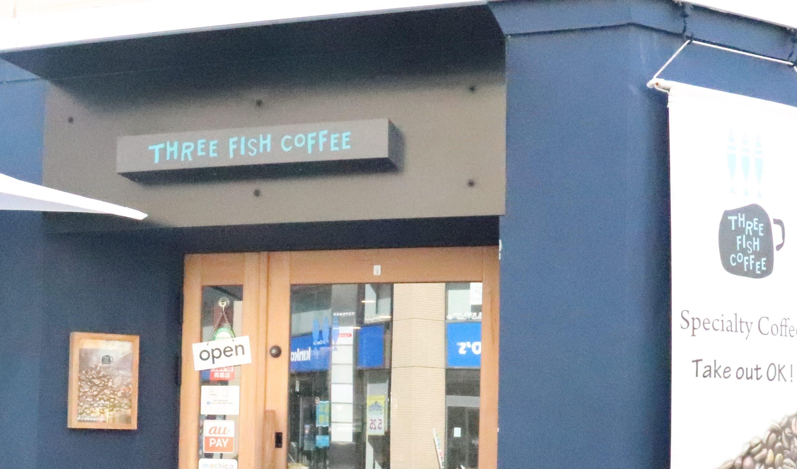 【定休日・営業時間の一部変更のお知らせ THREE FISH COFFEE様】