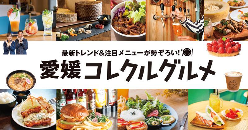 【飲食店を応援しよう】5月号は年に1度の「グルメ特大号」
