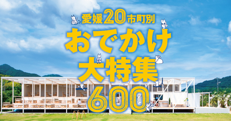 愛媛20市町別おでかけ大特集!
