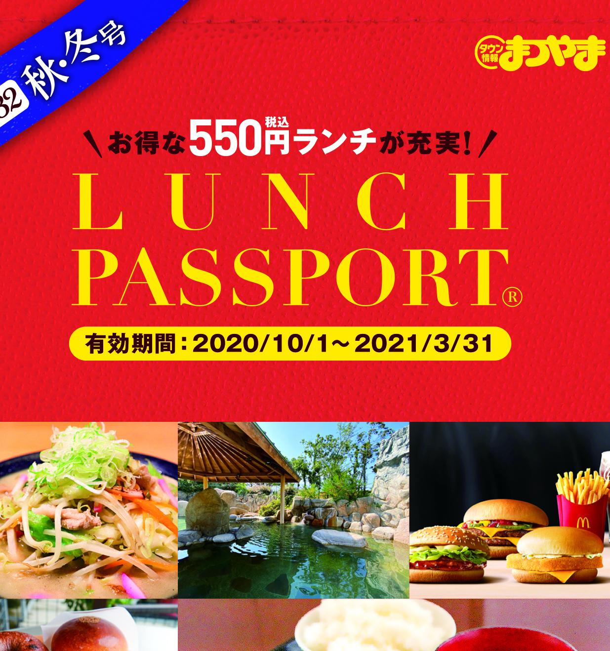 ランチパスポート松山版vol.32(秋冬)最新号発売中