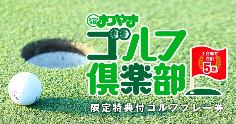 限定特典付ゴルフプレー券