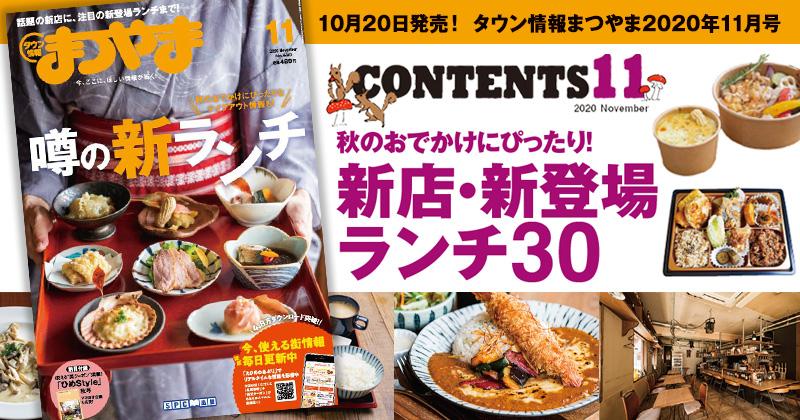 【新店&新登場】タウン情報まつやま11月号は秋のランチ特集!