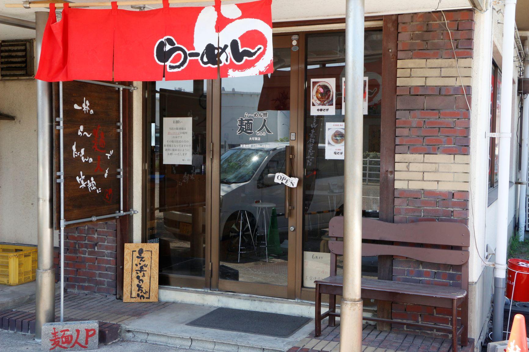通常価格変更のお知らせ【麺人 大可賀店様】