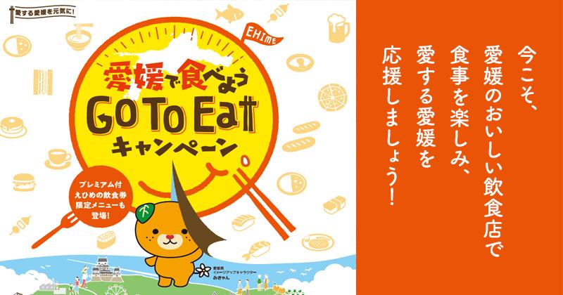 愛媛で食べよう Go To Eat キャンペーン!