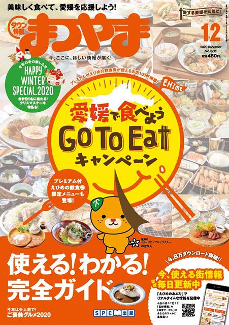 【100軒掲載】12月号は愛媛で食べよう Go To Eat キャンペーン特集!