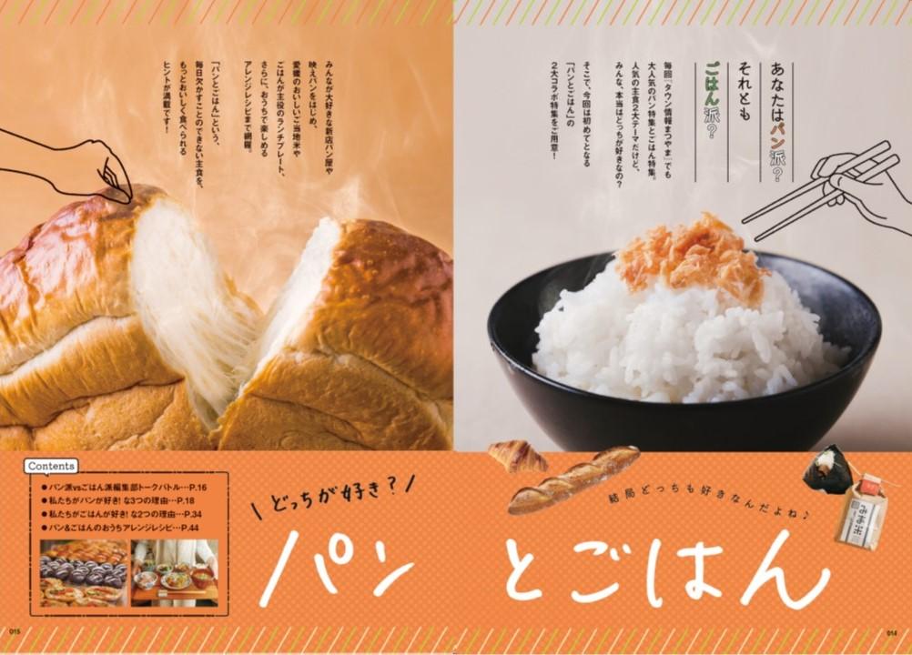 【どっちが好き?】2月号は「パン&ごはん」コラボ特集!