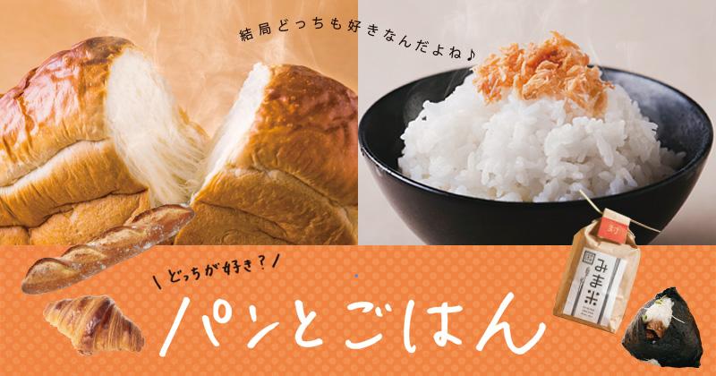 あなたはどっち派?パンとごはん