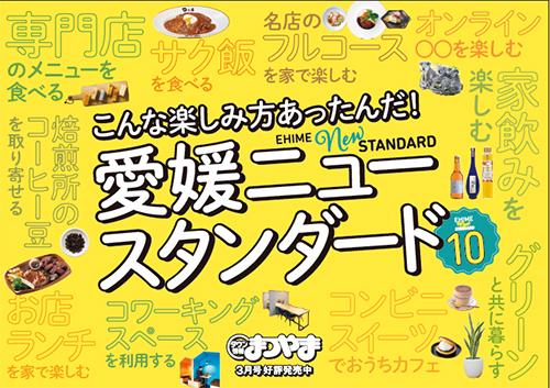 【進化が止まらない】3月号は愛媛ニュースタンダード特集!