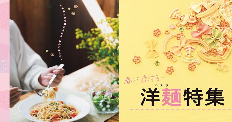 春に恋する...洋麺特集