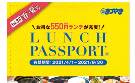 ランチパスポートvol.33(春夏号) 好評発売中!!