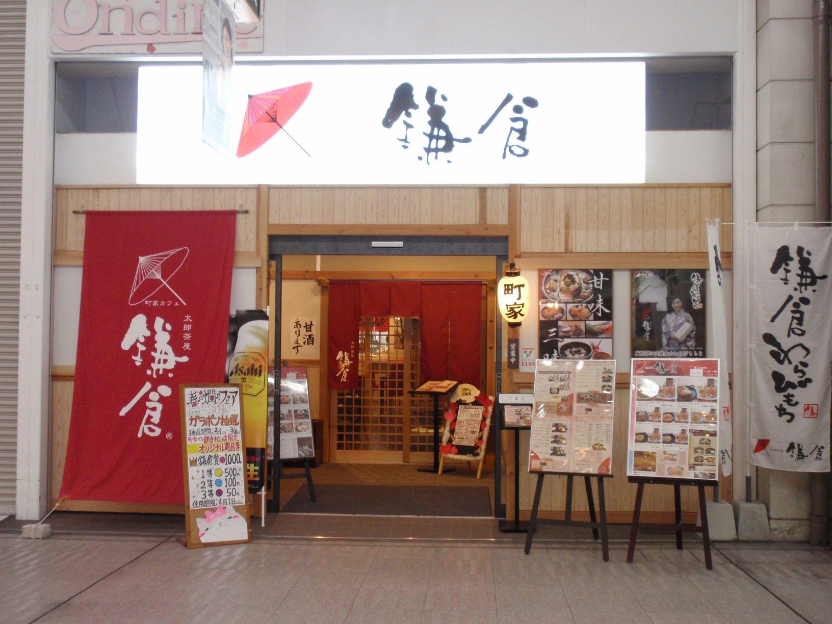【Vol.33掲載 町家カフェ 太郎茶屋鎌倉 松山店様よりお知らせ】