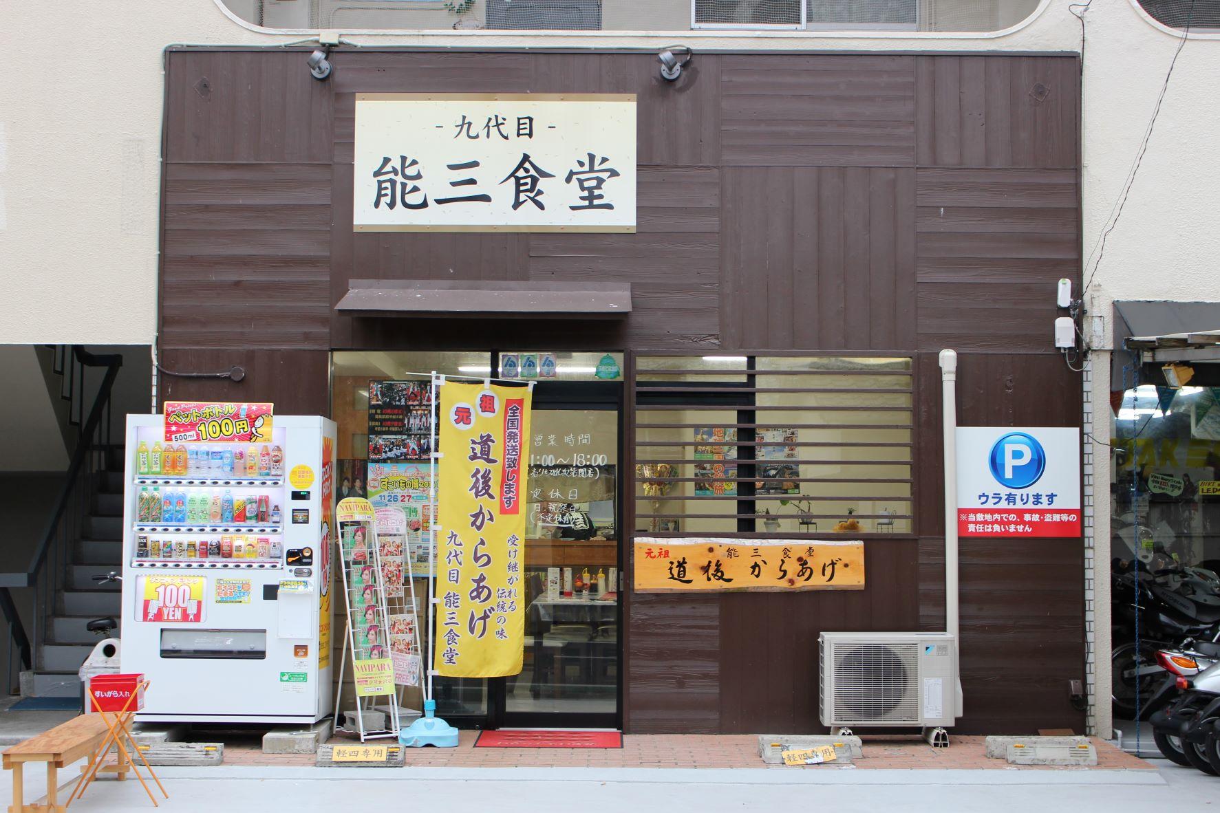 【Vol.33掲載 九代目能三食堂様よりお盆休み変更のお知らせ】