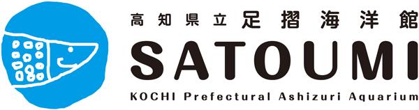 「足摺海洋館SATOUMI」イベント中止のお知らせ