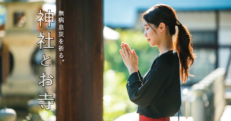 無病息災を祈る。神社とお寺