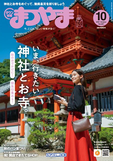 タウン情報まつやま2021年10月号(9/20発売)